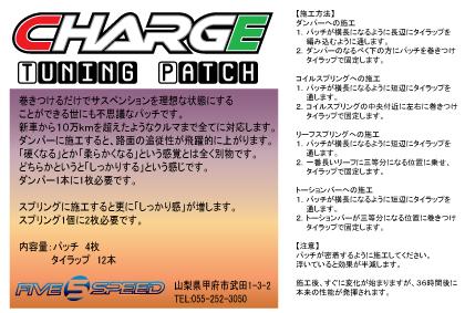 画像1: CHARGE チューニング・パッチ
