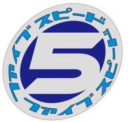 画像1: FIVE SPEED  ロゴデカール 丸型 4cm